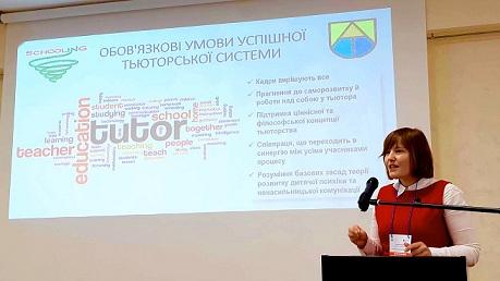 ІІ Всеукраїнський тьюторський конгрес