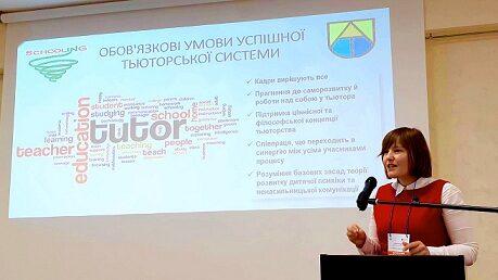 ІІ Всеукраинский тьюторский конгресс